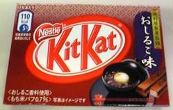 Kitkat_oshiruko