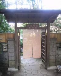 Shizenkan