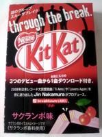 Kitkat_sakuranbo