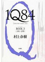 1q84book3_2