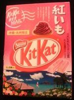 Kitkat_beni