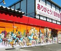 Iwamizawa