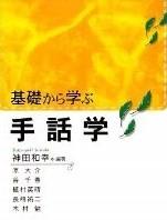 Shuwagaku
